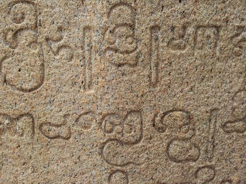 Escriptura Tamil Nadu